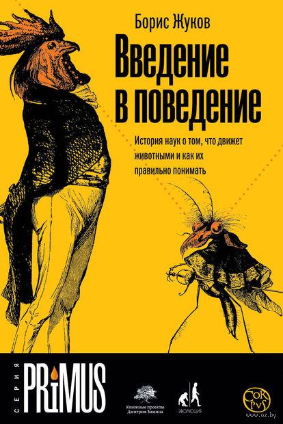 Введение в поведение. Борис  Жуков