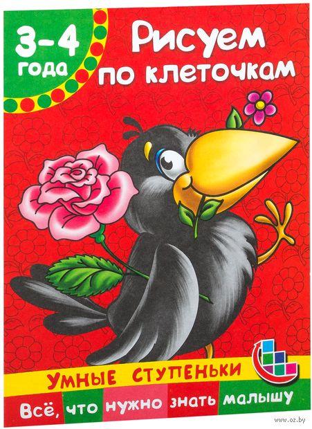 Рисуем по клеточкам. Валентина Дмитриева