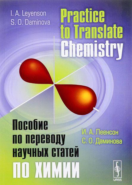 Пособие по переводу научных статей по химии (м) — фото, картинка