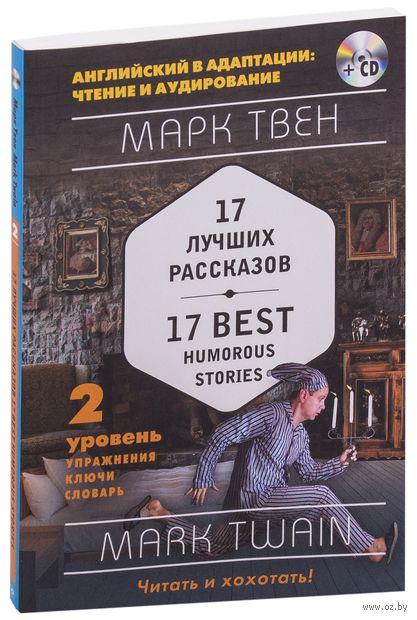 17 лучших рассказов. 2 уровень (+CD) — фото, картинка