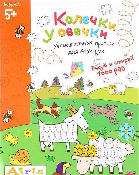 Колечки у овечки. Многоразовая раскраска — фото, картинка