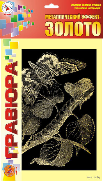 "Гравюра ""Бабочка и гусеница на ветке"" (золото) — фото, картинка"
