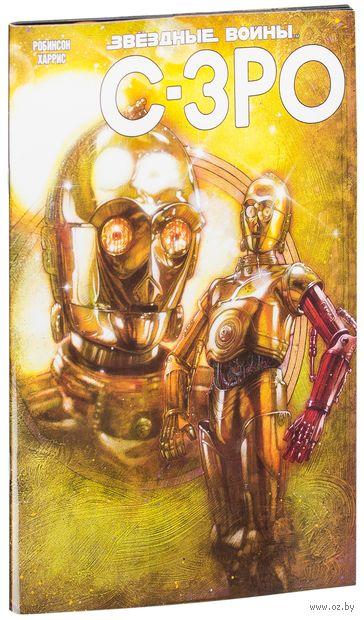 Звёздные войны. C-3PO. Фантомная конечность — фото, картинка