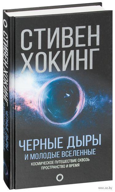 Черные дыры и молодые вселенные — фото, картинка
