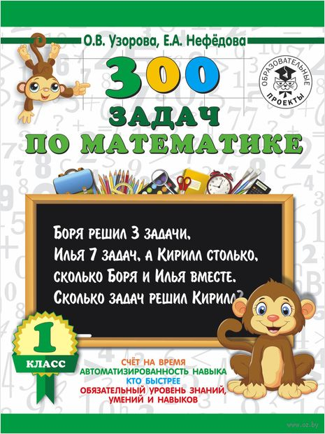 300 задач по математике. 1 класс. Ольга Узорова, Елена Нефедова