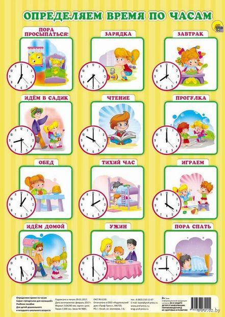 Шпаргалки для малышей. Определяем время по часам — фото, картинка