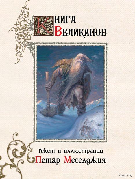 Книга великанов — фото, картинка