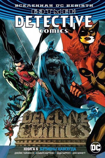 Бэтмен. Detective Comics. Книга 6. Бэтмены навсегда — фото, картинка