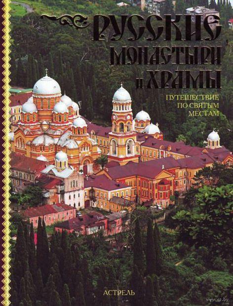 Русские монастыри и храмы. Путешествие по святым местам. Светлана Рыбакова