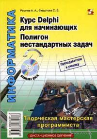Курс Delphi для начинающих. Полигон нестандартных задач (+ CD). А. Ремнев