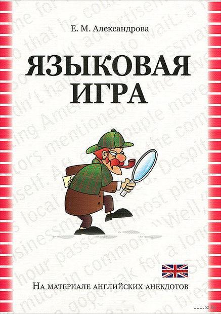 Языковая игра в оригинале и переводе. На материалах английских анекдотов — фото, картинка
