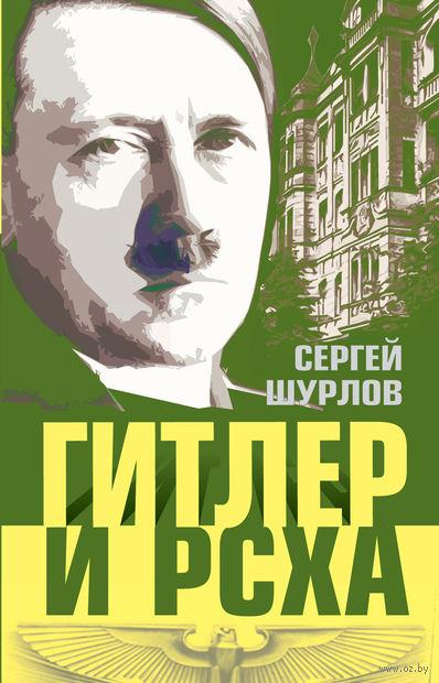 Гитлер и РСХА. Сергей Шурлов