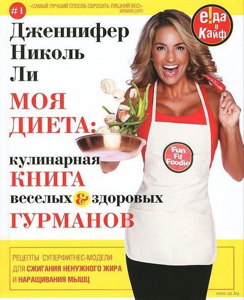 Моя диета. Кулинария книга Веселых и Здоровых Гурманов. Дженнифер Николь Ли