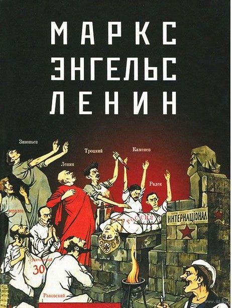 Маркс. Энгельс. Ленин. Е. Мельников