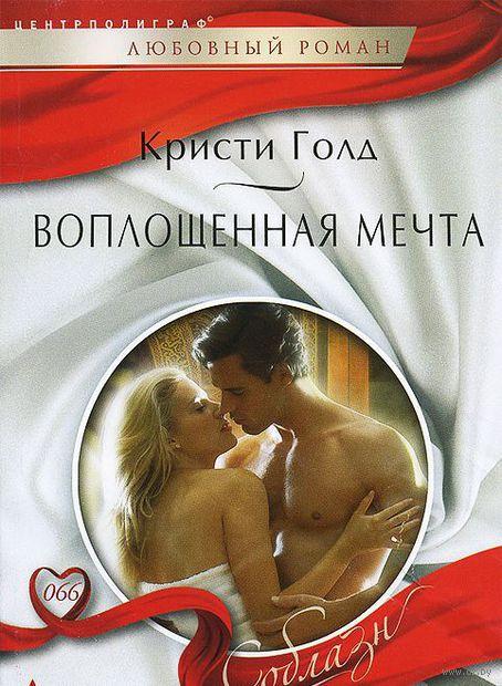 Воплощенная мечта (м). Кристи Голд