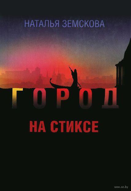 Город на Стиксе. Наталья Земскова