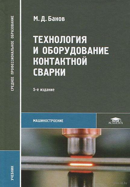 Технология и оборудование контактной сварки. Михаил Банов