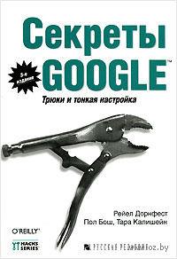 Секреты Google. Трюки и тонкая настройка. Рейел Дорнфест
