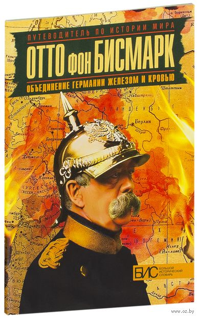 Отто фон Бисмарк. Объединение Германии железом и кровью — фото, картинка