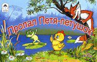 Пропал Петя-петушок. Татьяна Титова, Владимир Арбеков