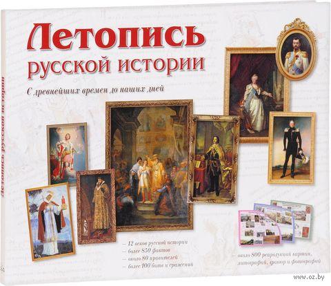 Летопись русской истории. Кирилл Титов