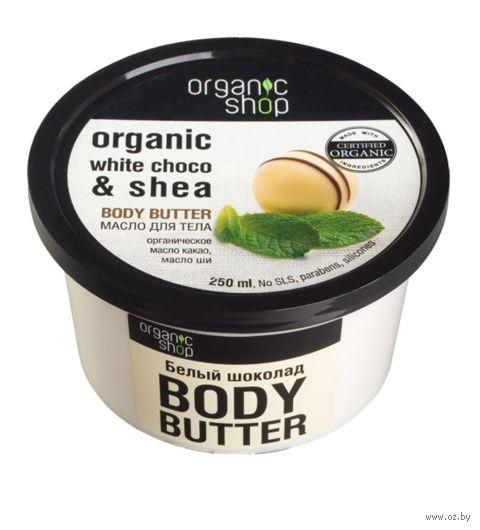 """Масло для тела """"Белый шоколад"""" (250 мл)"""
