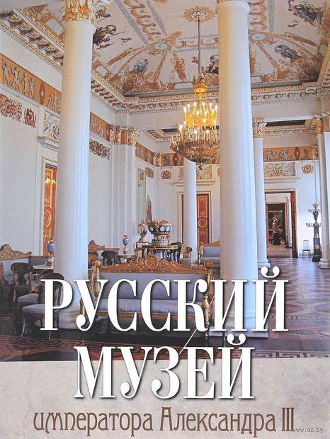 Русский музей императора Александра III. Н. Врангель