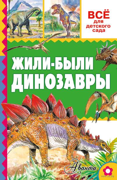 Жили-были динозавры. Александр Тихонов