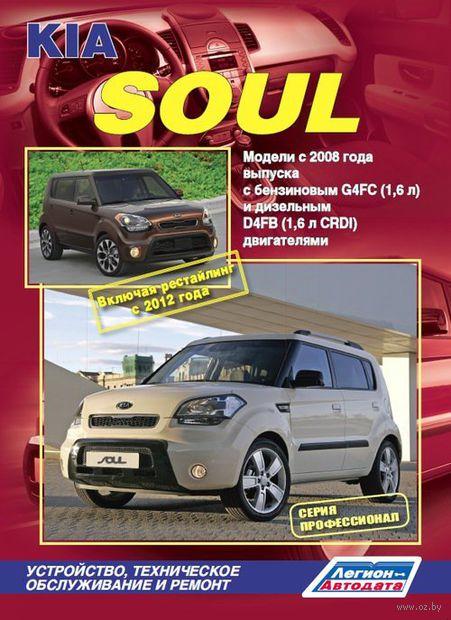 Kia Soul с 2008 г. Устройство, техническое обслуживание и ремонт — фото, картинка