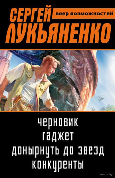 Сергей Лукьяненко: Веер возможностей (комплект из 4-х книг). Сергей Лукьяненко