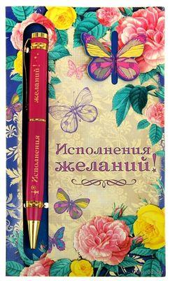 """Ручка шариковая на открытке """"Исполнения желаний"""" — фото, картинка"""