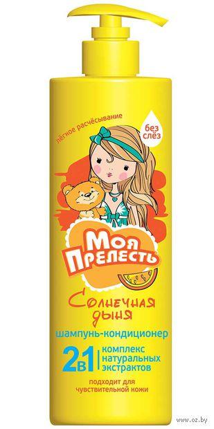 """Шампунь-кондиционер для волос детский """"Солнечная дыня"""" (500 мл) — фото, картинка"""