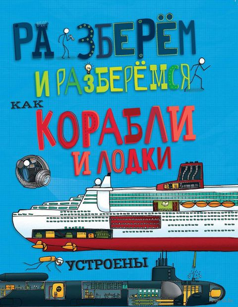 Как корабли и лодки устроены — фото, картинка