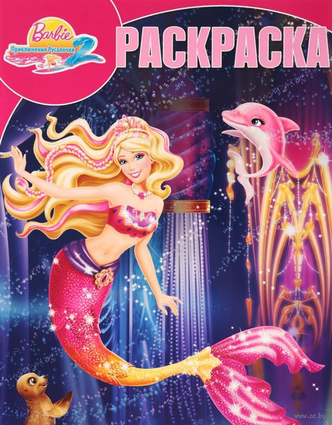 Барби. Волшебная раскраска (розовая) — фото, картинка