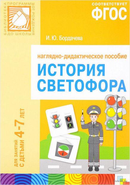История светофора. Для занятий с детьми 4-7 лет — фото, картинка