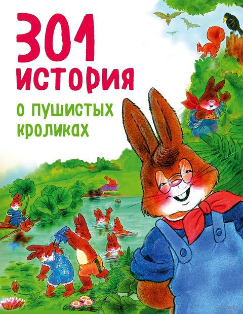 301 история о пушистых кроликах — фото, картинка