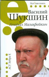 Генерал Малафейкин. Василий Шукшин