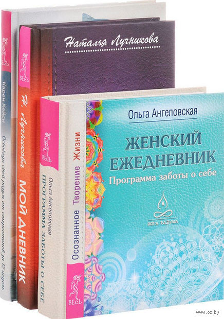 Мой дневник. Женский ежедневник. Освободи свой разум от стереотипов (комплект из 3-х книг) — фото, картинка