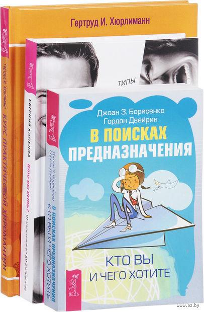 Кто вы есть. В поисках предназначения. Курс практической хиромантии (комплект из 3-х книг) — фото, картинка