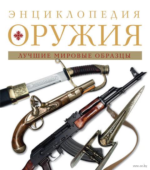 Энциклопедия оружия — фото, картинка