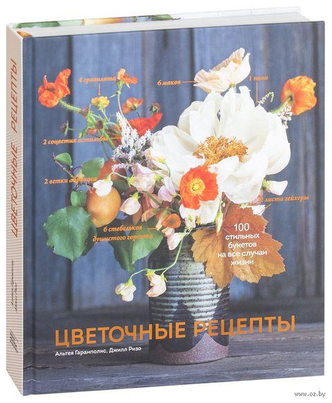 Цветочные рецепты. 100 стильных букетов на все случаи жизни — фото, картинка