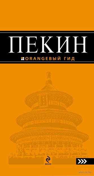 Пекин. Елена Соколова