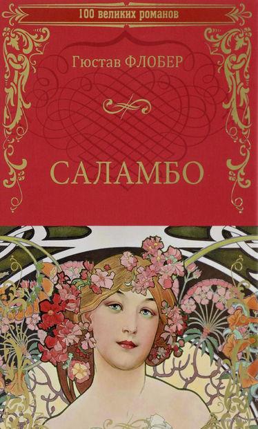 Саламбо — фото, картинка