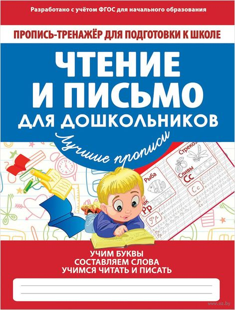 Чтение и письмо для дошкольников. Пропись-тренажер для подготовки к школе — фото, картинка