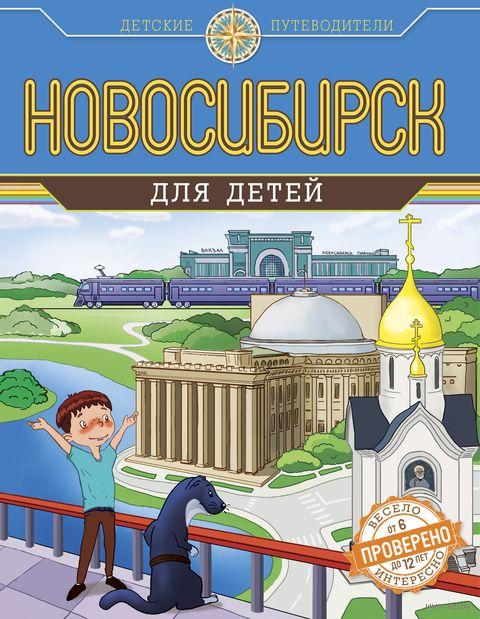 Новосибирск для детей — фото, картинка