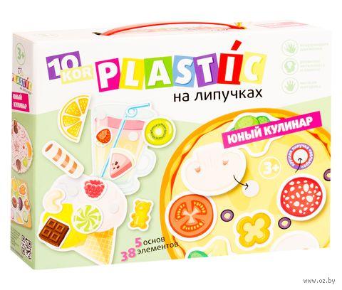 Пластик на липучках. Юный кулинар (чемоданчик) — фото, картинка