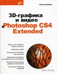 3D-графика и видео в Photoshop CS4 Extended (+ CD). Е. Яковлева