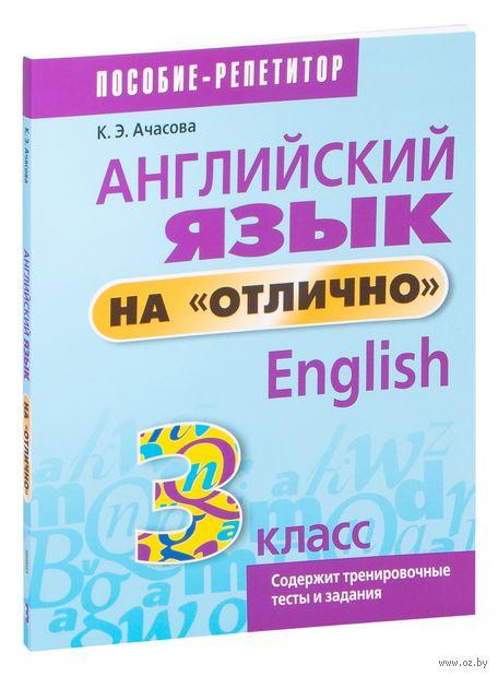 "Английский язык на ""отлично"". 3 класс — фото, картинка"