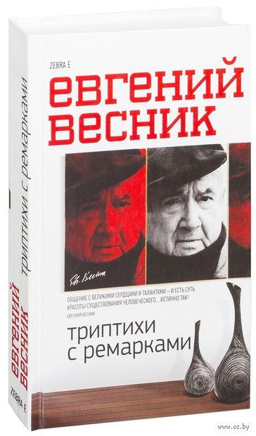 Триптихи с ремарками. Евгений Весник