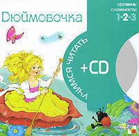 Дюймовочка. 2-й уровень сложности (+ CD)